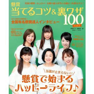 懸賞当てるコツ&裏ワザ100 Vol.2 電子書籍版 / 懸賞なび編集部|ebookjapan