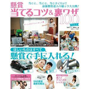 懸賞当てるコツ&裏ワザ100 Vol.3 電子書籍版 / 懸賞なび編集部|ebookjapan