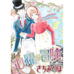 ヒストリカル・ロマンス テーマセット vol.27 電子書籍版 / さちみりほ 原作:アン・アシュリー 他|ebookjapan