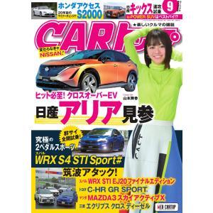【初回50%OFFクーポン】CARトップ(カートップ) 2020年9月号 電子書籍版 / CARトップ(カートップ)編集部 ebookjapan