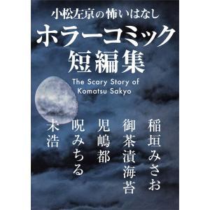 小松左京の怖いはなし ホラーコミック短編集 電子書籍版|ebookjapan