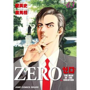 ゼロ THE MAN OF THE CREATION (63) 電子書籍版 / 原作:愛英史 漫画:里見桂|ebookjapan
