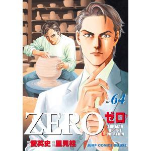 ゼロ THE MAN OF THE CREATION (64) 電子書籍版 / 原作:愛英史 漫画:里見桂|ebookjapan