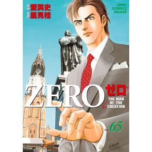 ゼロ THE MAN OF THE CREATION (65) 電子書籍版 / 原作:愛英史 漫画:里見桂|ebookjapan