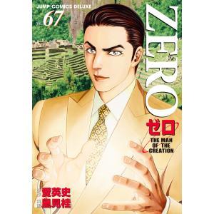 ゼロ THE MAN OF THE CREATION (67) 電子書籍版 / 原作:愛英史 漫画:...