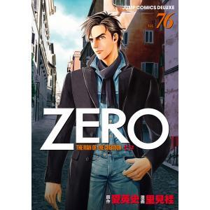 ゼロ THE MAN OF THE CREATION (76) 電子書籍版 / 原作:愛英史 漫画:里見桂|ebookjapan