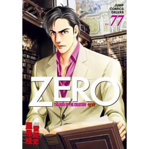 ゼロ THE MAN OF THE CREATION (77) 電子書籍版 / 原作:愛英史 漫画:里見桂|ebookjapan