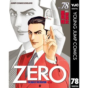 ゼロ THE MAN OF THE CREATION (78) 電子書籍版 / 原作:愛英史 漫画:里見桂|ebookjapan
