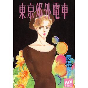 【初回50%OFFクーポン】東京郊外電車 電子書籍版 / 長浜幸子