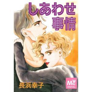 【初回50%OFFクーポン】しあわせ事情 電子書籍版 / 長浜幸子