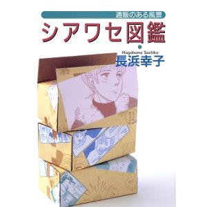 【初回50%OFFクーポン】シアワセ図鑑―通販のある風景― 電子書籍版 / 長浜幸子