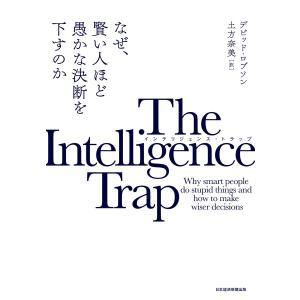 The Intelligence Trap(インテリジェンス・トラップ) なぜ、賢い人ほど愚かな決断を下すのか 電子書籍版|ebookjapan