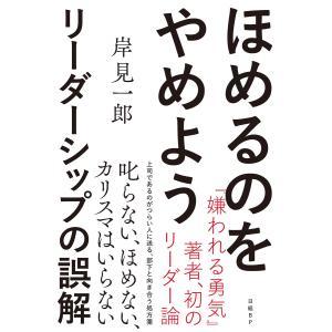 ほめるのをやめよう リーダーシップの誤解 電子書籍版 / 著:岸見一郎|ebookjapan