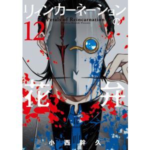 リィンカーネーションの花弁 (12) 電子書籍版 / 小西幹久|ebookjapan