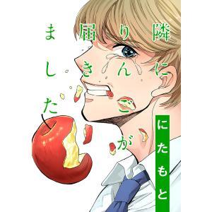 隣にりんごが届きました 分冊版 (2) 電子書籍版 / にたもと ebookjapan