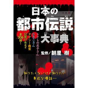日本の都市伝説大事典 電子書籍版 / 監修:朝里樹|ebookjapan