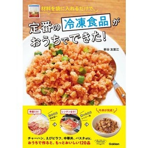 材料を袋に入れるだけで、定番の冷凍食品がおうちでできた! 電子書籍版 / 新谷 友里江|ebookjapan