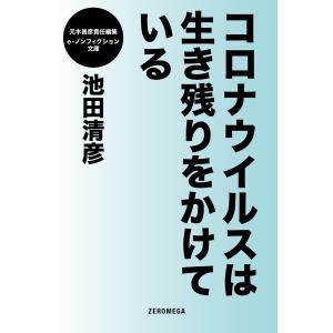 コロナウイルスは生き残りをかけている 電子書籍版 / 池田清彦|ebookjapan