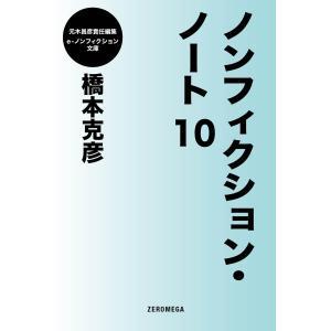 ノンフィクション・ノート10 電子書籍版 / 橋本克彦 ebookjapan