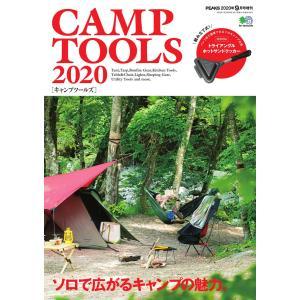 エイ出版社のアウトドアムック CAMP TOOLS 2020 電子書籍版 / エイ出版社のアウトドア...