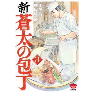 新・蒼太の包丁 (3) 電子書籍版 / 本庄敬;末田雄一郎|ebookjapan