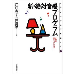 新・絶対音感プログラム 電子書籍版 / 著:江口寿子 著:江口彩子