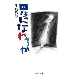 星になれるか 電子書籍版 / 生島治郎 著|ebookjapan