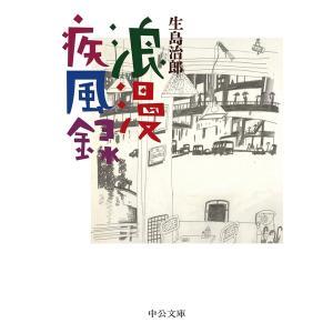 浪漫疾風録 電子書籍版 / 生島治郎 著|ebookjapan