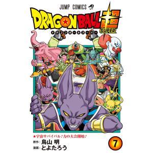 ドラゴンボール超 カラー版 (7) 電子書籍版 / 漫画:とよたろう 原作:鳥山明|ebookjapan