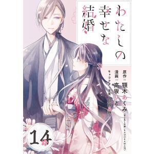 わたしの幸せな結婚【分冊版】 (14) 電子書籍版|ebookjapan