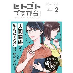 ヒトゴトですから! (2)【電子限定特典付】 電子書籍版 / ユニ|ebookjapan