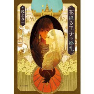 花降る王子の婚礼【SS付き電子限定版】 電子書籍版 / 著者:尾上与一 イラスト:yoco|ebookjapan