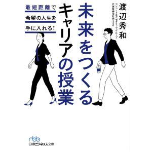 【初回50%OFFクーポン】未来をつくるキャリアの授業 最短距離で希望の人生を手に入れる! 電子書籍版 / 著:渡辺秀和|ebookjapan