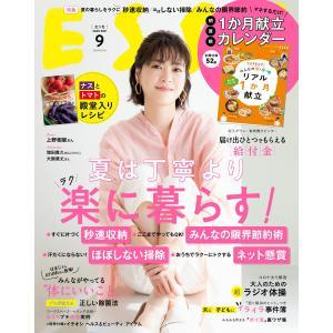 ESSE 2020年9月号 電子書籍版 / ESSE編集部 ebookjapan