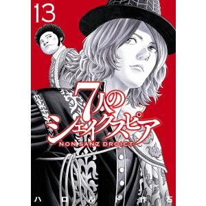 7人のシェイクスピア NON SANZ DROICT (13) 電子書籍版 / ハロルド作石|ebookjapan