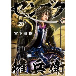センゴク権兵衛 (20) 電子書籍版 / 宮下英樹|ebookjapan