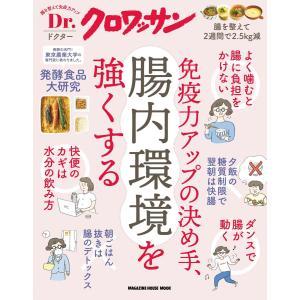 Dr.クロワッサン 免疫力アップの決め手、腸内環境を強くする 電子書籍版 / マガジンハウス ebookjapan