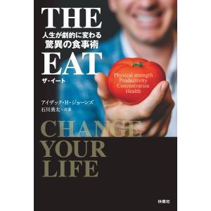 THE EAT 人生が劇的に変わる驚異の食事術 電子書籍版 / アイザック・H・ジョーンズ/石川勇太