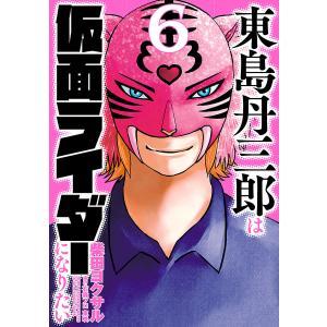 東島丹三郎は仮面ライダーになりたい (6) 電子書籍版 / 柴田ヨクサル|ebookjapan