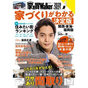 家を買Walker 2020-2021 家づくりがわかる決定版 関西・東海・福岡版 電子書籍版 / ...
