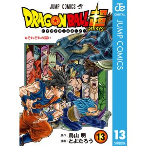 ドラゴンボール超 (13) 電子書籍版 / 漫画:とよたろう 原作:鳥山明|ebookjapan