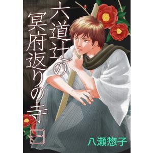 【初回50%OFFクーポン】六道辻の冥府返りの寺 (1) 電子書籍版 / 八瀬惣子|ebookjapan