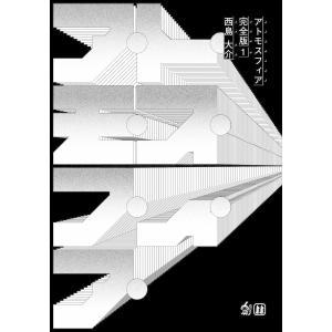 アトモスフィア 完全版 1 電子書籍版 / 西島大介 ebookjapan