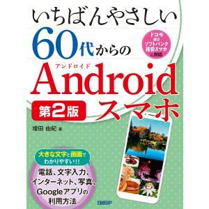 いちばんやさしい60代からのAndroidスマホ 第2版 電子書籍版 / 著:増田由紀