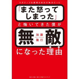 【初回50%OFFクーポン】「また怒ってしまった」と悔いてきた僕が無敵になった理由 電子書籍版 / 加藤隆行|ebookjapan