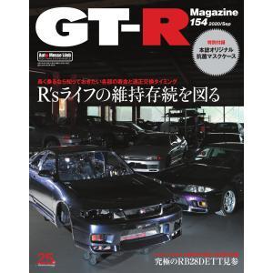 【初回50%OFFクーポン】GT-R Magazine(GTRマガジン) 2020年9月号 電子書籍版|ebookjapan