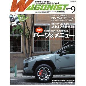 【初回50%OFFクーポン】Wagonist (ワゴニスト) 2020年9月号 電子書籍版 / Wagonist (ワゴニスト)編集部|ebookjapan