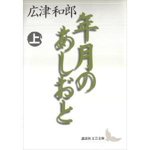 年月のあしおと (上) 電子書籍版 / 広津和郎|ebookjapan