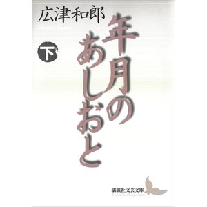 年月のあしおと (下) 電子書籍版 / 広津和郎|ebookjapan