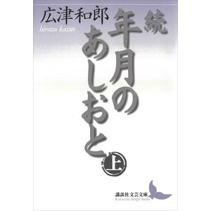 続 年月のあしおと (上) 電子書籍版 / 広津和郎|ebookjapan
